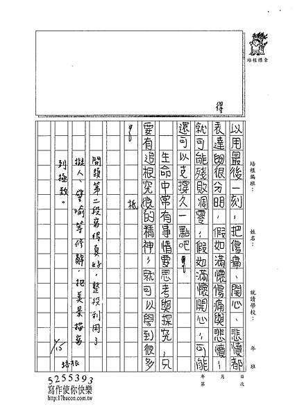 101W5303朱致維 (3)