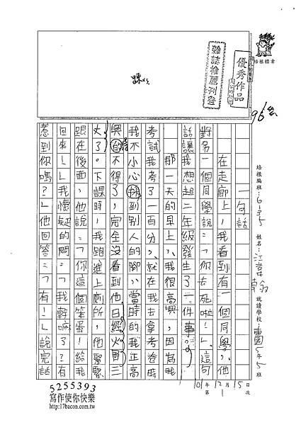 101W5301江韋翰 (1)