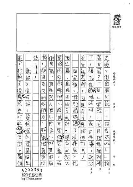 101W5301江韋翰 (2)