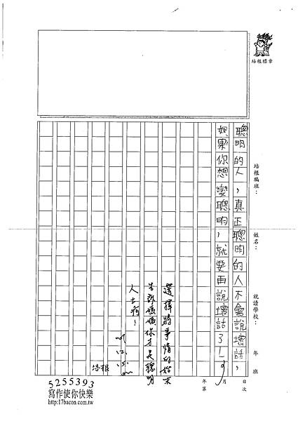 101W5301江韋翰 (3)