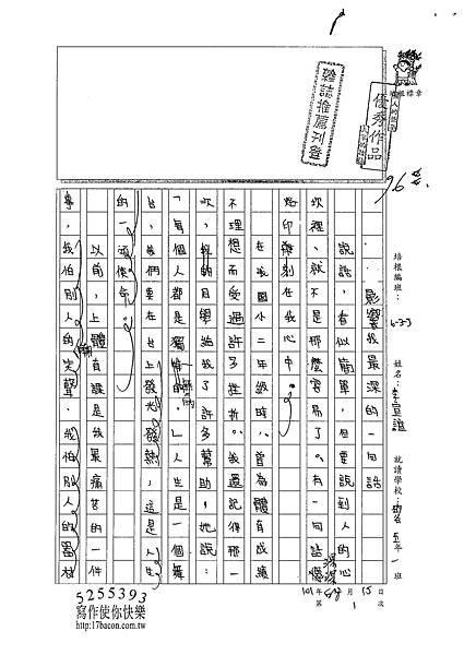 101W5301李宣誼 (1)