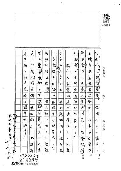 101W5301李宣誼 (2)