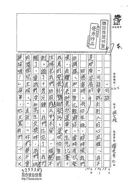 101W5301張芝綾 (1)