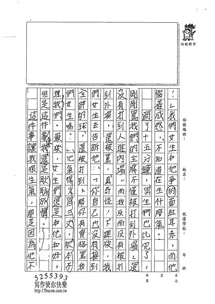 101W5301張芝綾 (2)