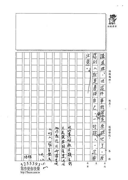 101W5301張芝綾 (3)
