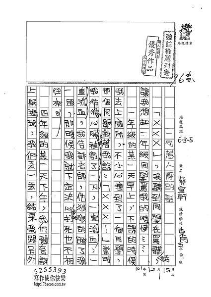 101W5301蔡宜軒 (1)
