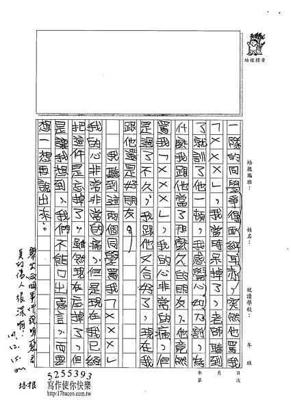 101W5301蔡宜軒 (2)