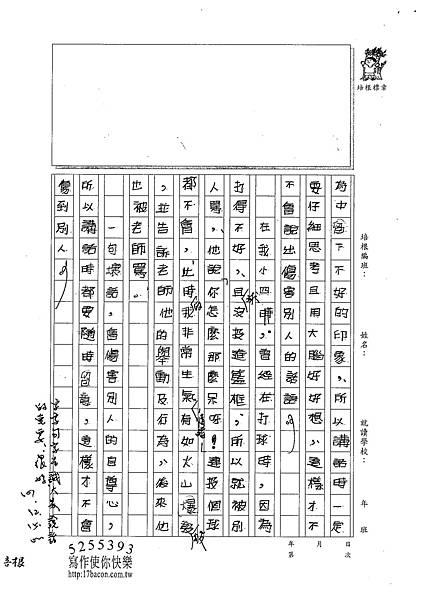 101W5301賴美予 (2)