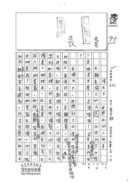 101w6303蔡宇翔 (1)