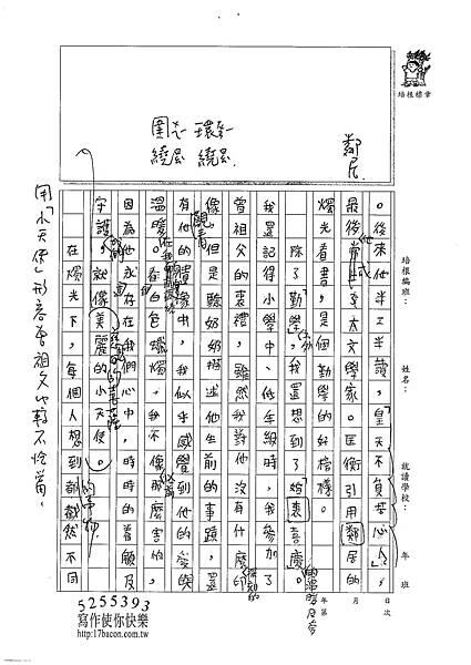 101w6303蔡宇翔 (2)