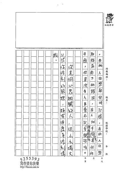 101w6303蔡宇翔 (3)