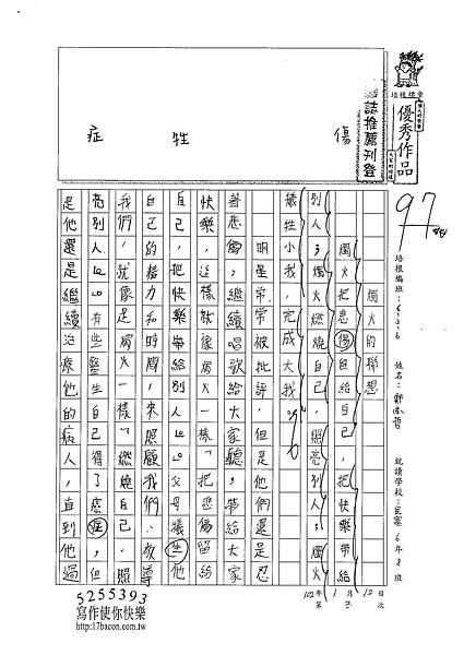 101W6303鄭承哲 (1)