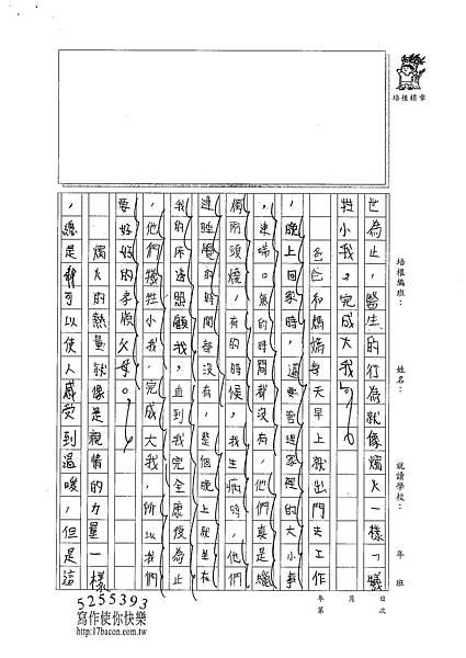 101W6303鄭承哲 (2)