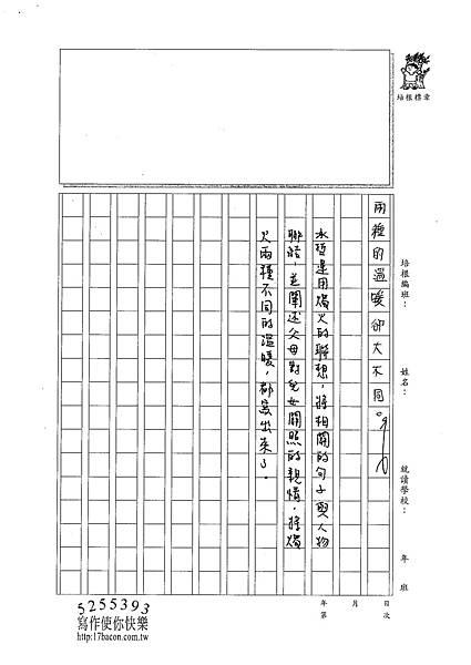 101W6303鄭承哲 (3)
