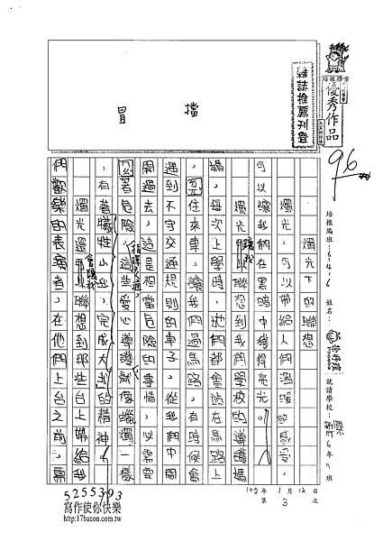 101W6303徐妤瑄 (1)