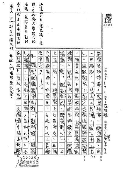 101W6303徐妤瑄 (2)