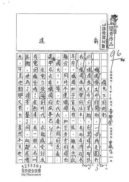 101W6303黃郁潔 (1)