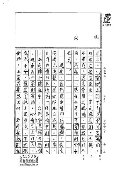 101W6303黃郁潔 (3)