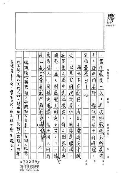 101W6303黃郁潔 (4)