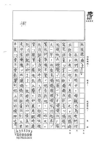 101WA303莊育涵 (2)