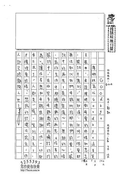 101WA303彭凱 (1)
