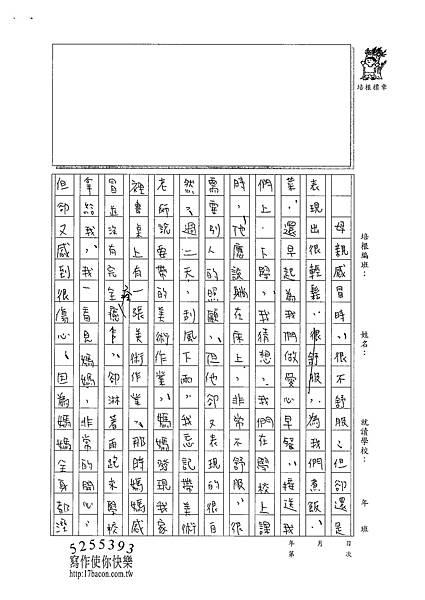 101WA303彭凱 (2)