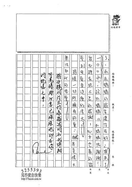 101WA303彭凱 (3)