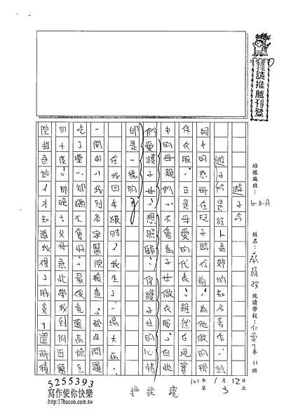 101WA303蔡筠孜 (1)