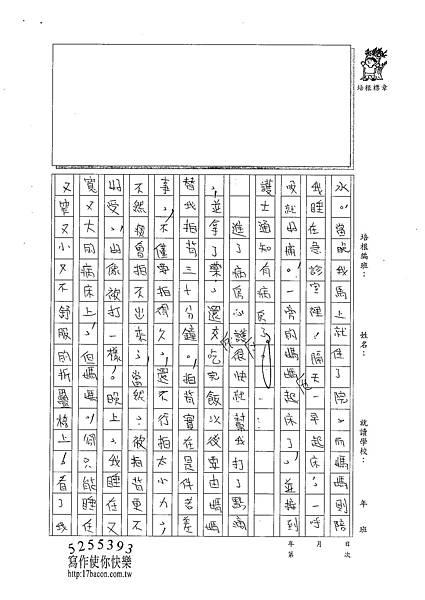 101WA303蔡筠孜 (2)