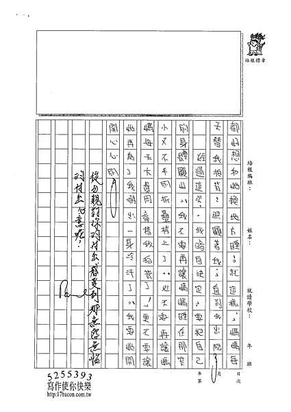 101WA303蔡筠孜 (3)
