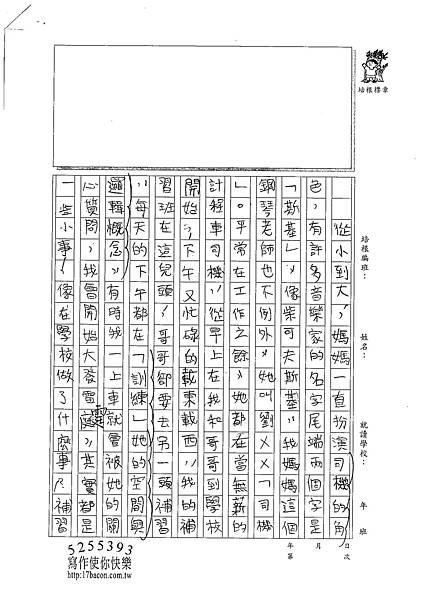 101WA303羅嵩皓 (2)