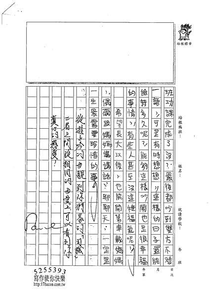 101WA303羅嵩皓 (3)