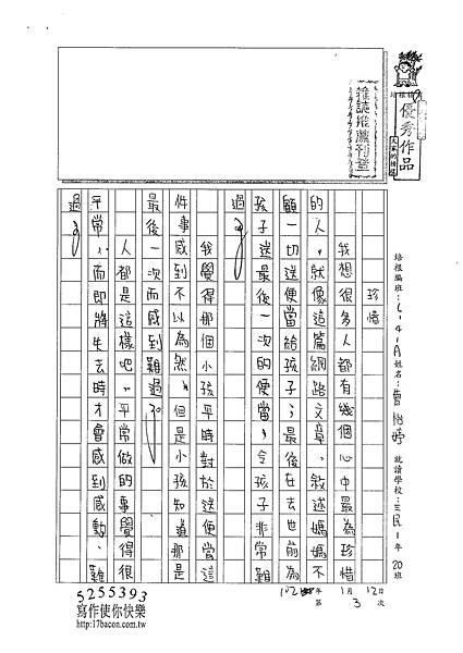 101WA303曹怡婷 (1)