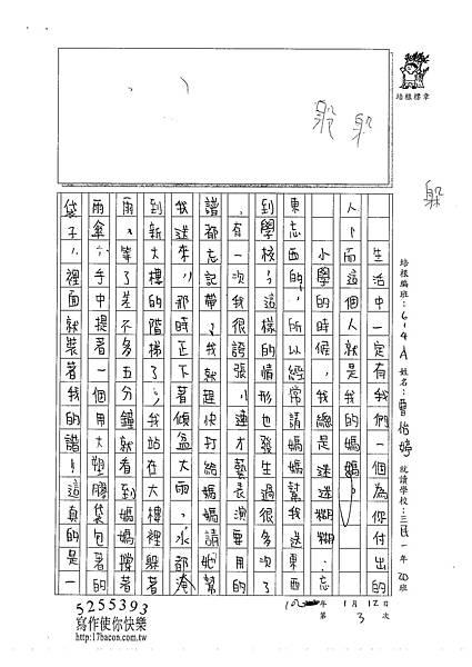 101WA303曹怡婷 (2)