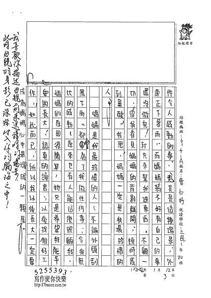 101WA303曹怡婷 (3)