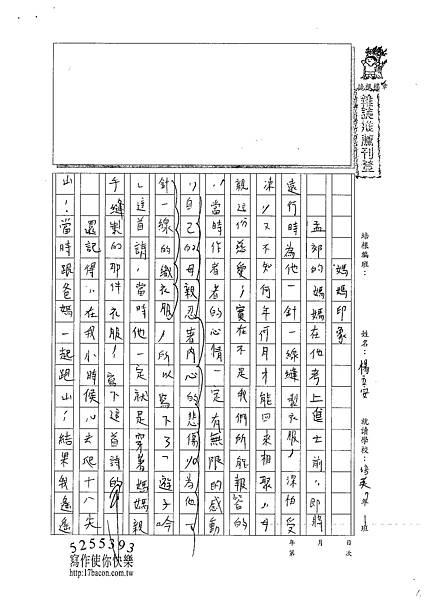 101WA303楊立安 (1)