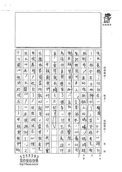 101WA303楊立安 (2)