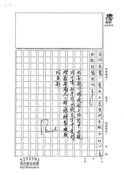 101WA303楊立安 (3)