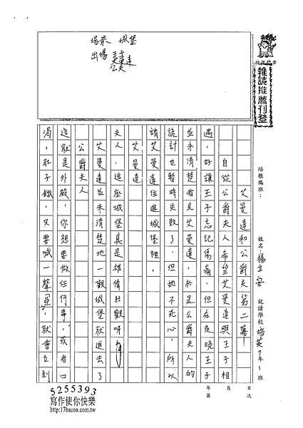 101WA302楊立安 (1)