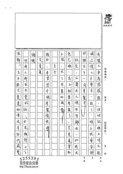 101WA302楊立安 (2)