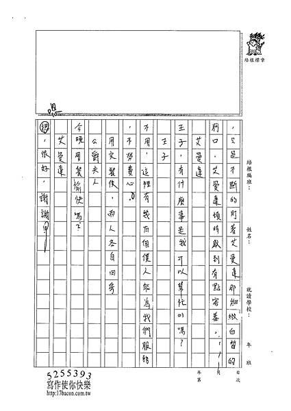 101WA302楊立安 (3)