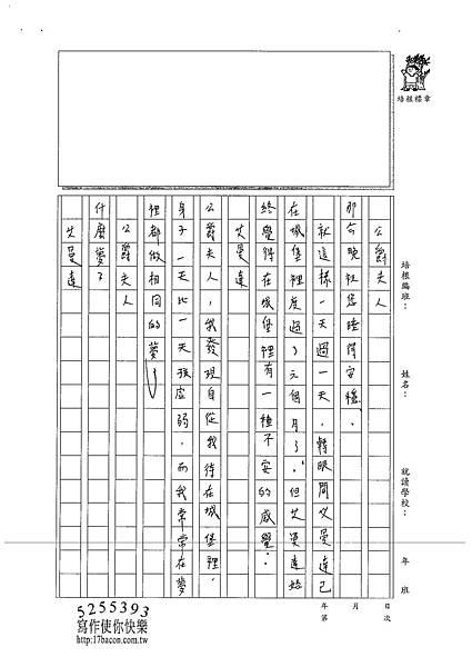 101WA302楊立安 (4)