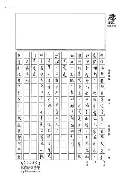 101WA302楊立安 (6)