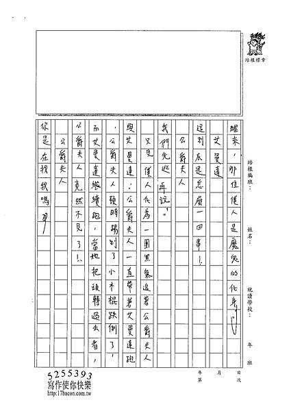 101WA302楊立安 (7)