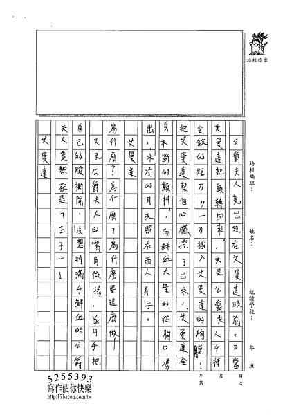 101WA302楊立安 (8)