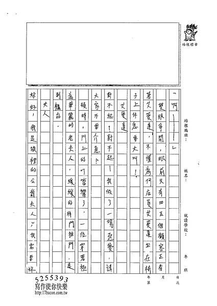 101WA302楊立安 (9)