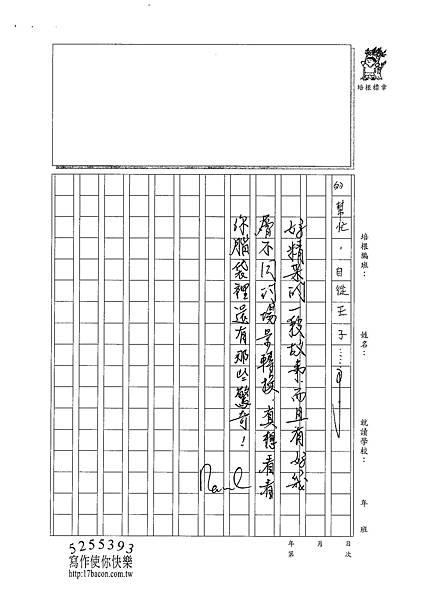 101WA302楊立安 (10)