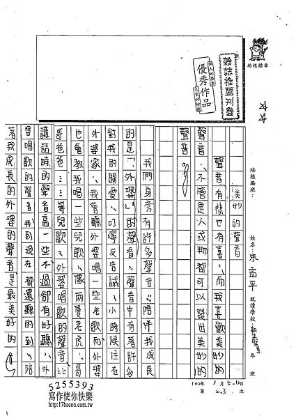 101WE303朱孟平 (1)