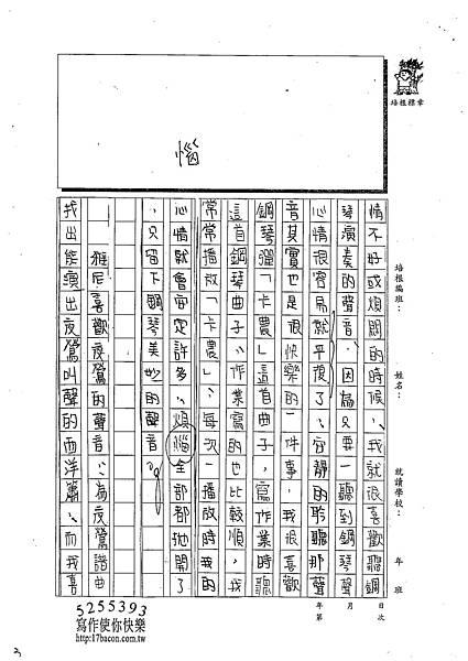 101WE303朱孟平 (3)
