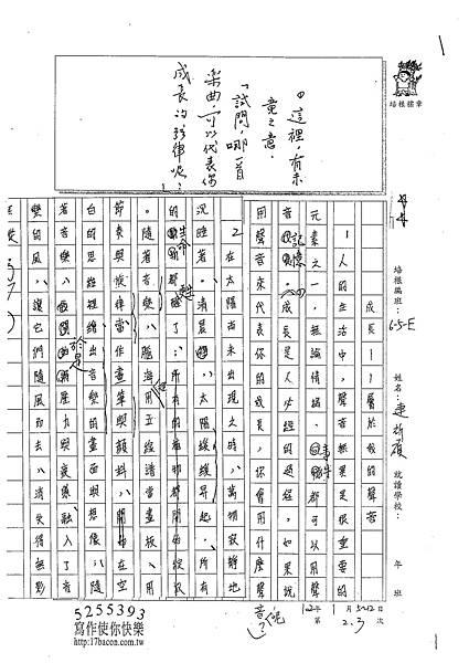 101WE303連祈禎 (1)